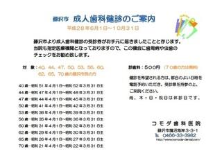 平成28年成人歯科健診.jpg